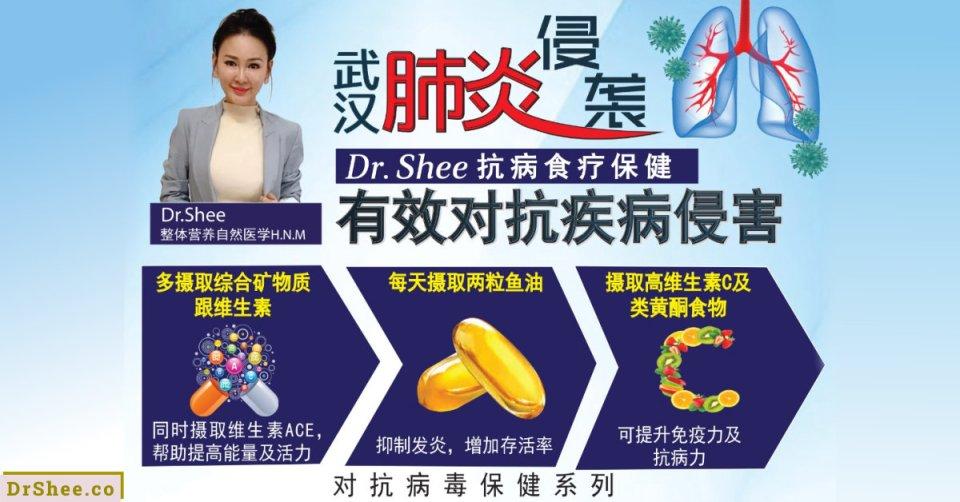 Dr Shee 为您提供抗肺炎方案及推荐个人保健品系列 武汉肺炎2020 Dr Shee 徐悦馨博士 整体营养自然医学 A01