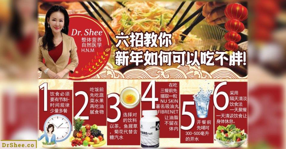 Dr Shee六招教你新年如何可以吃不胖 Dr Shee 徐悦馨博士 整体营养自然医学 A01
