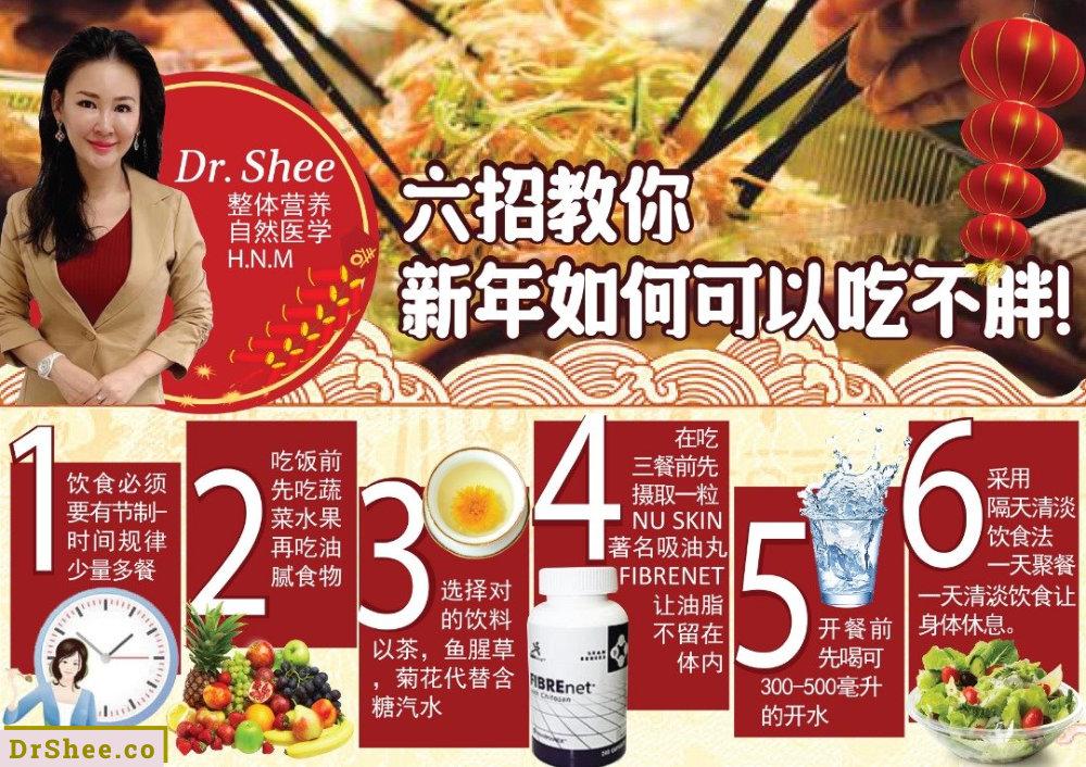 Dr Shee六招教你新年如何可以吃不胖 Dr Shee 徐悦馨博士 整体营养自然医学 A02