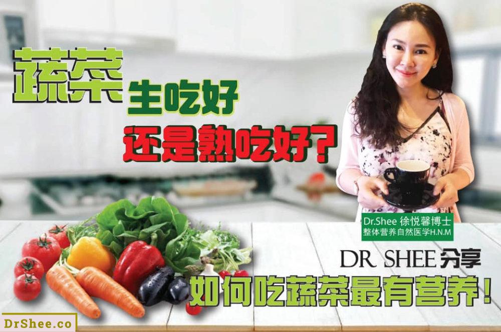 养生资讯 生吃蔬菜最营养 Dr Shee 蔬菜生吃好还是熟吃好 Dr Shee 徐悦馨博士 整体营养自然医学 A01