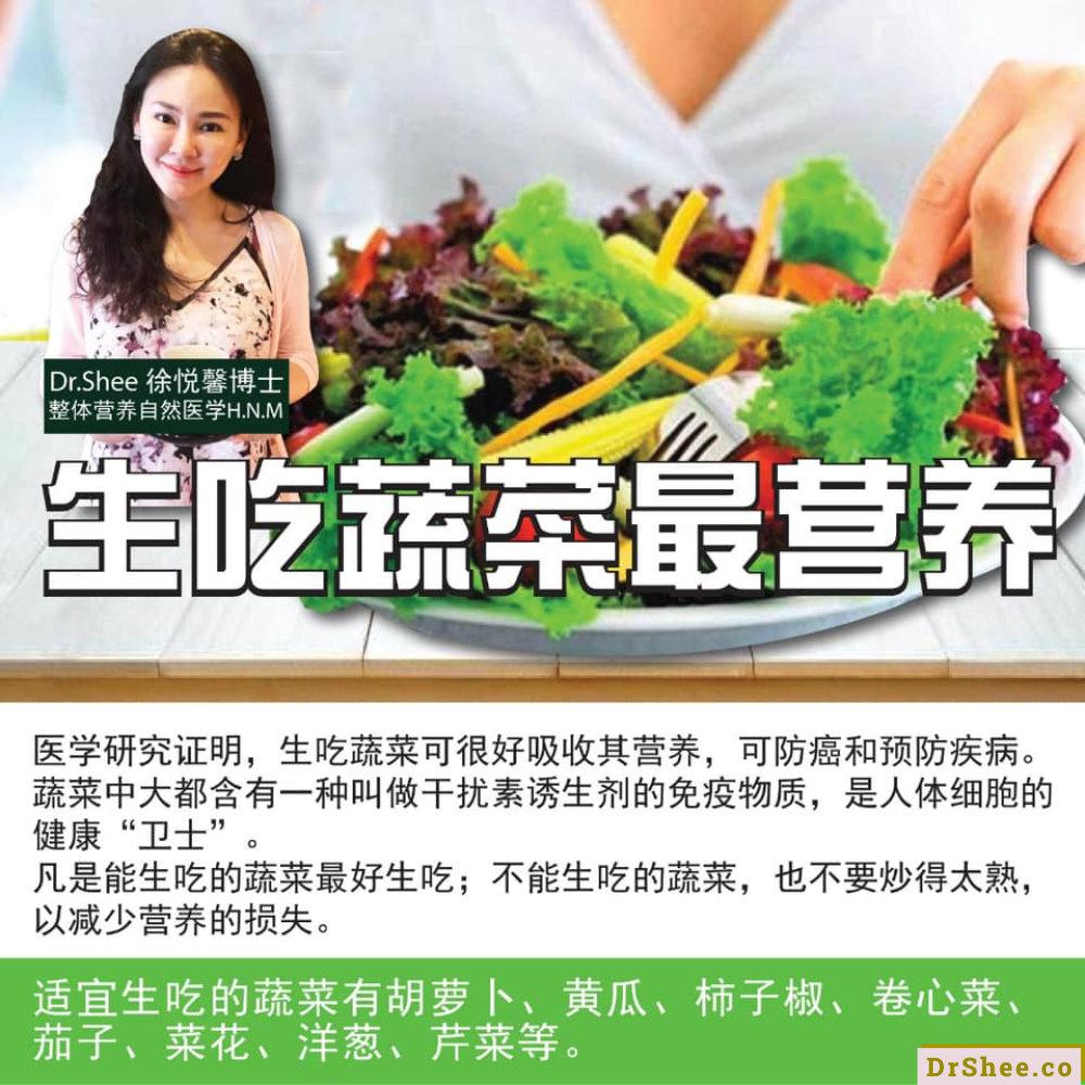 养生资讯 生吃蔬菜最营养 Dr Shee 蔬菜生吃好还是熟吃好 Dr Shee 徐悦馨博士 整体营养自然医学 A02