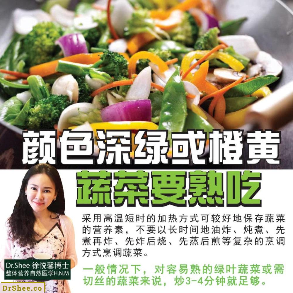 养生资讯 生吃蔬菜最营养 Dr Shee 蔬菜生吃好还是熟吃好 Dr Shee 徐悦馨博士 整体营养自然医学 A04