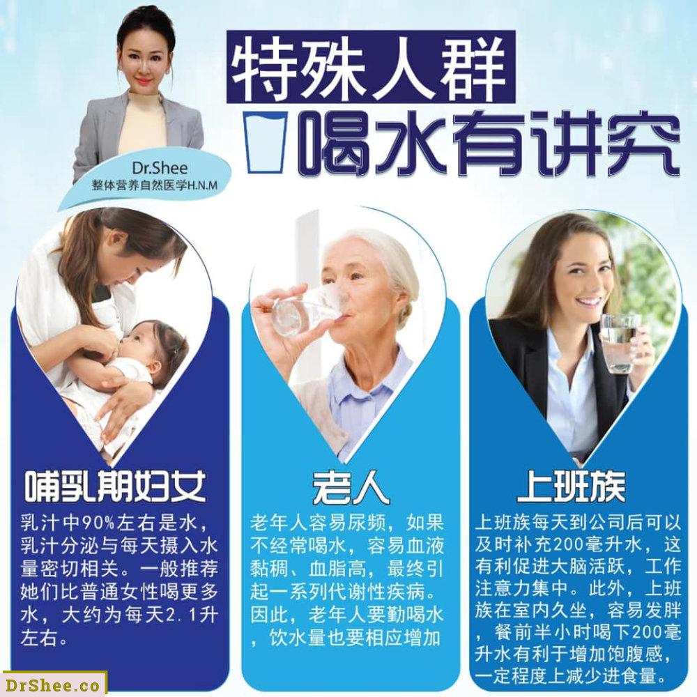 养生资讯 错误喝水也伤身 Dr Shee 教您如何正确喝水对身体最好 Dr Shee 徐悦馨博士 整体营养自然医学 A03
