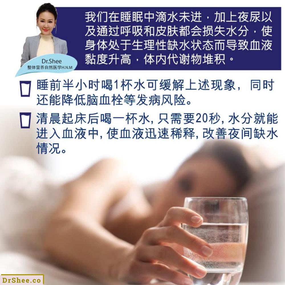 养生资讯 错误喝水也伤身 Dr Shee 教您如何正确喝水对身体最好 Dr Shee 徐悦馨博士 整体营养自然医学 A05