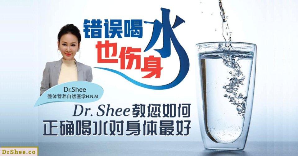 养生资讯 错误喝水也伤身 Dr Shee 教您如何正确喝水对身体最好 Dr Shee 徐悦馨博士 整体营养自然医学 A01