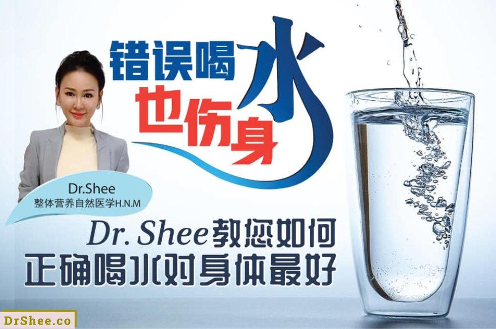 养生资讯 错误喝水也伤身 Dr Shee 教您如何正确喝水对身体最好 Dr Shee 徐悦馨博士 整体营养自然医学 A02