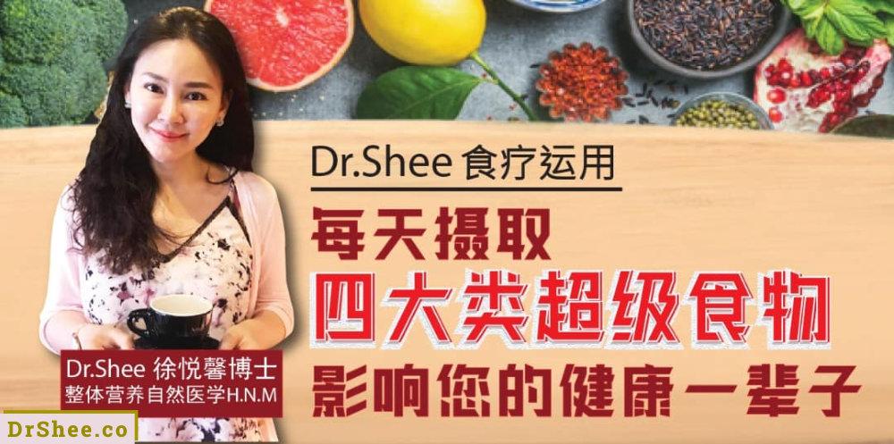 食疗养生 Dr Shee 四大类超级食物 影响您的健康一辈子 Dr Shee 食疗运用 强力抗癌武器 超级抗氧化剂 Dr Shee 徐悦馨博士 整体营养自然医学 A01
