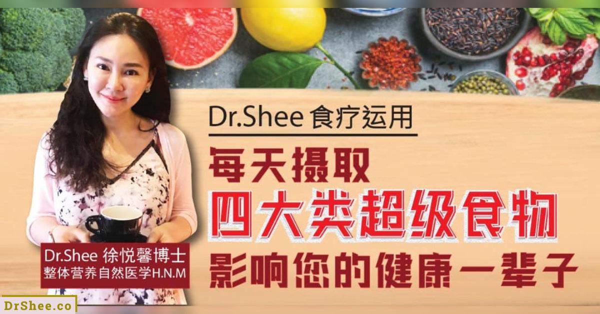 食疗养生 Dr Shee 四大类超级食物 影响您的健康一辈子 Dr Shee 食疗运用 强力抗癌武器 超级抗氧化剂 Dr Shee 徐悦馨博士 整体营养自然医学 A00