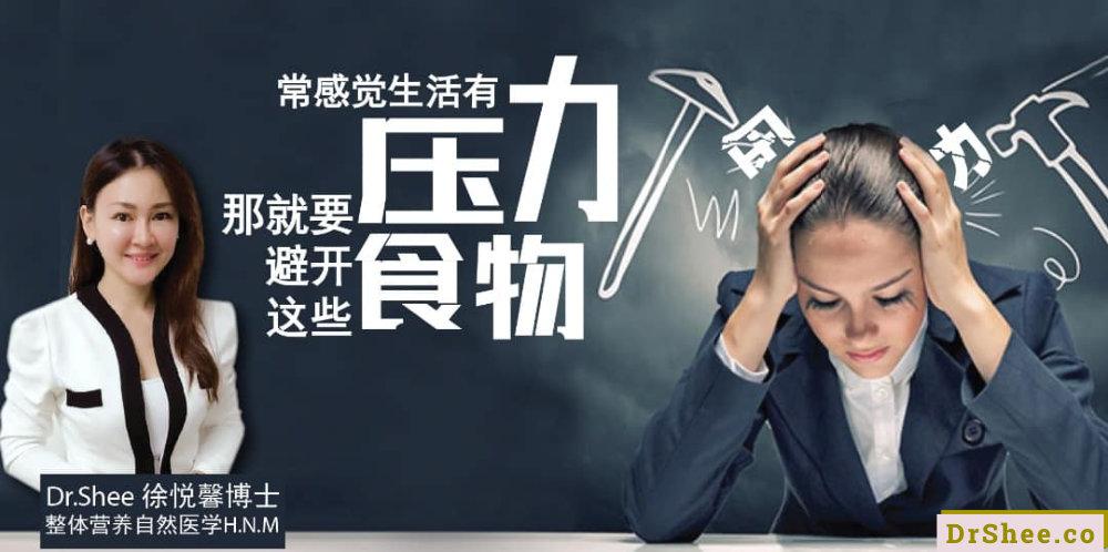 食疗养生 Dr Shee 常感觉生活有压力 Dr Shee 那就要避开这些 压力食物 Dr Shee 徐悦馨博士 整体营养自然医学 A01