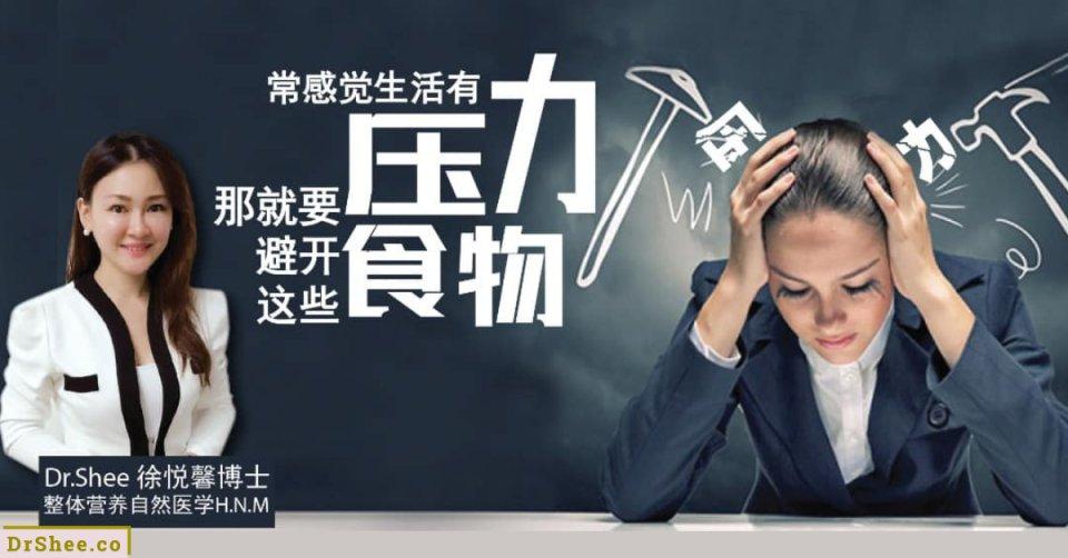 食疗养生 Dr Shee 常感觉生活有压力 Dr Shee 那就要避开这些 压力食物 Dr Shee 徐悦馨博士 整体营养自然医学 A00