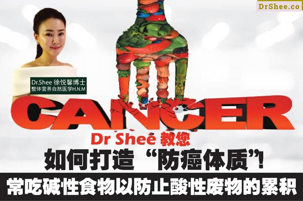 食疗养生 Dr Shee 教您如何打造 防癌体质 Dr Shee 预防癌症的有效途径 Dr Shee 徐悦馨博士 整体营养自然医学 A01