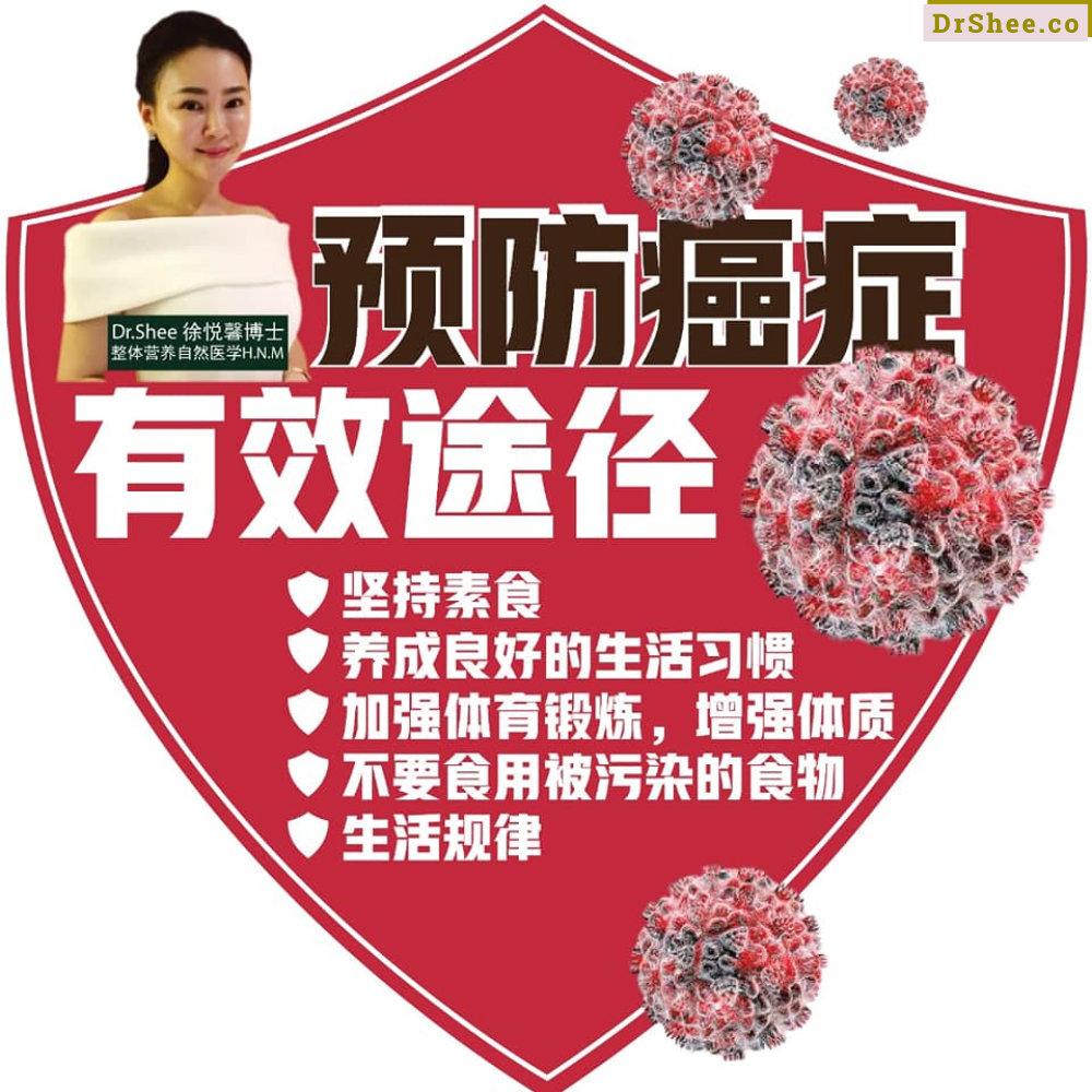 食疗养生 Dr Shee 教您如何打造 防癌体质 Dr Shee 预防癌症的有效途径 Dr Shee 徐悦馨博士 整体营养自然医学 A02