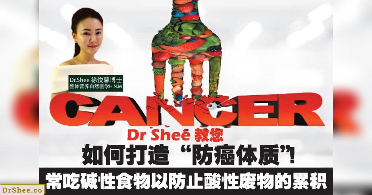 食疗养生 Dr Shee 教您如何打造 防癌体质 Dr Shee 预防癌症的有效途径 Dr Shee 徐悦馨博士 整体营养自然医学 A00