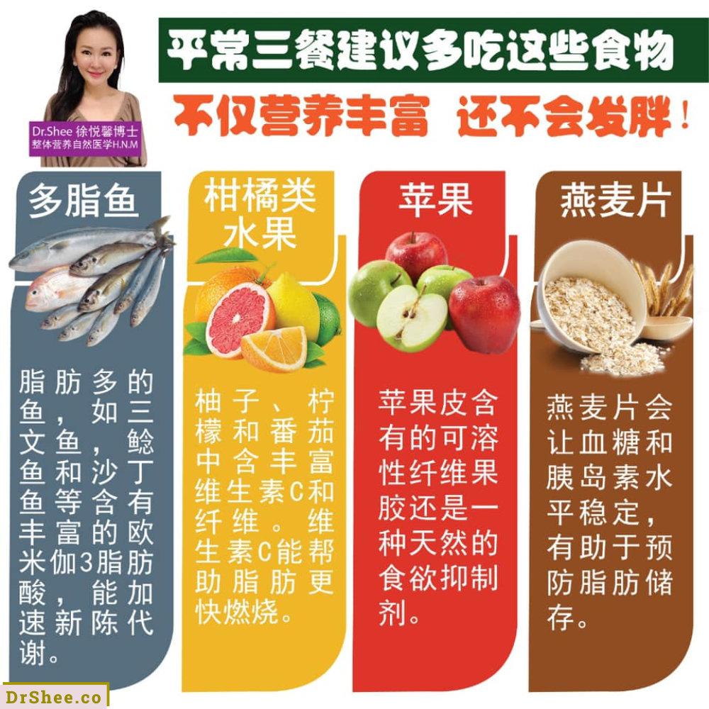 食疗养生 只要生活中常吃这八种食材 怎样都不会发胖 Dr Shee 吃一点就胖 这可能是你所选择的食材错了 Dr Shee 徐悦馨博士 整体营养自然医学 A03