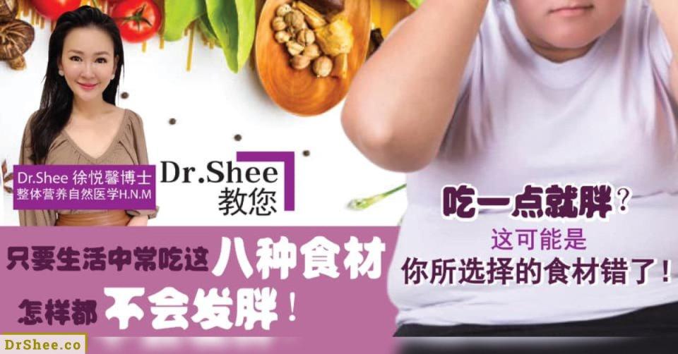 食疗养生 只要生活中常吃这八种食材 怎样都不会发胖 Dr Shee 吃一点就胖 这可能是你所选择的食材错了 Dr Shee 徐悦馨博士 整体营养自然医学 A00