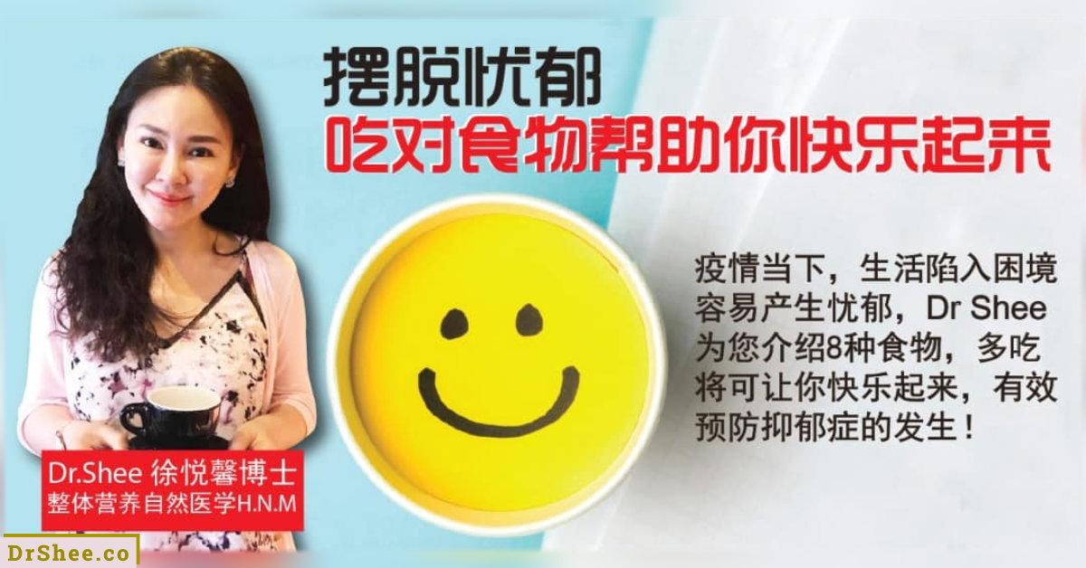 Dr Shee 食疗养生 摆脱忧郁 吃对食物帮助你快乐起来 疫情当下 生活陷入困境容易产生忧郁 Dr Shee 徐悦馨博士 整体营养自然医学 A00