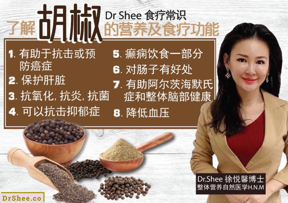 Dr Shee 食疗常识 了解胡椒的营养及食疗功能 Dr Shee 徐悦馨博士 整体营养自然医学 A01