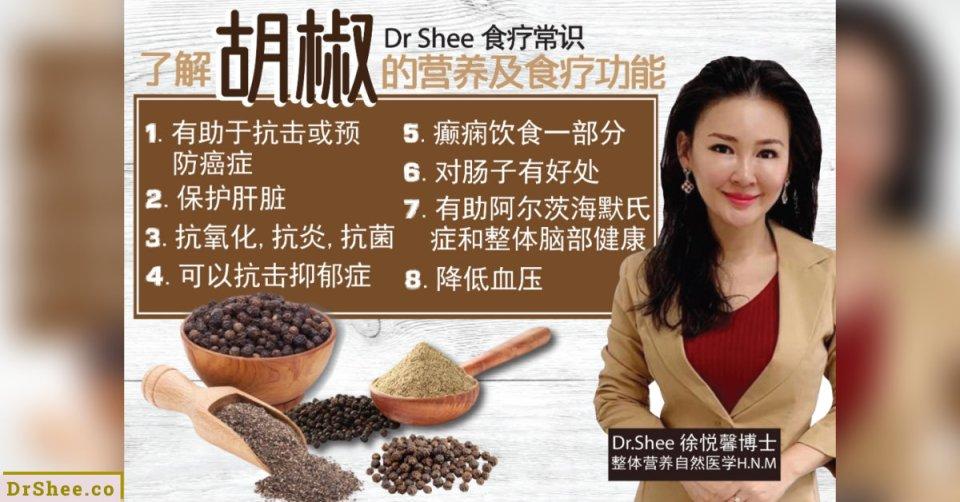 Dr Shee 食疗常识 了解胡椒的营养及食疗功能 Dr Shee 徐悦馨博士 整体营养自然医学 A00