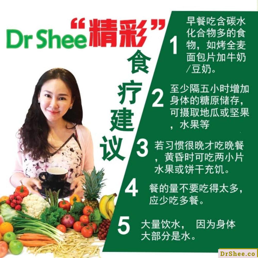 食疗养生 Dr Shee为提高精力而吃 食物是身体精力的最重要来源 好的食物可帮你提高精力及气色 Dr Shee 徐悦馨博士 整体营养自然医学 A03