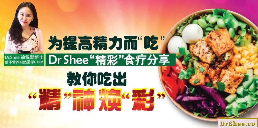 食疗养生 Dr Shee为提高精力而吃 食物是身体精力的最重要来源 好的食物可帮你提高精力及气色 Dr Shee 徐悦馨博士 整体营养自然医学 A01