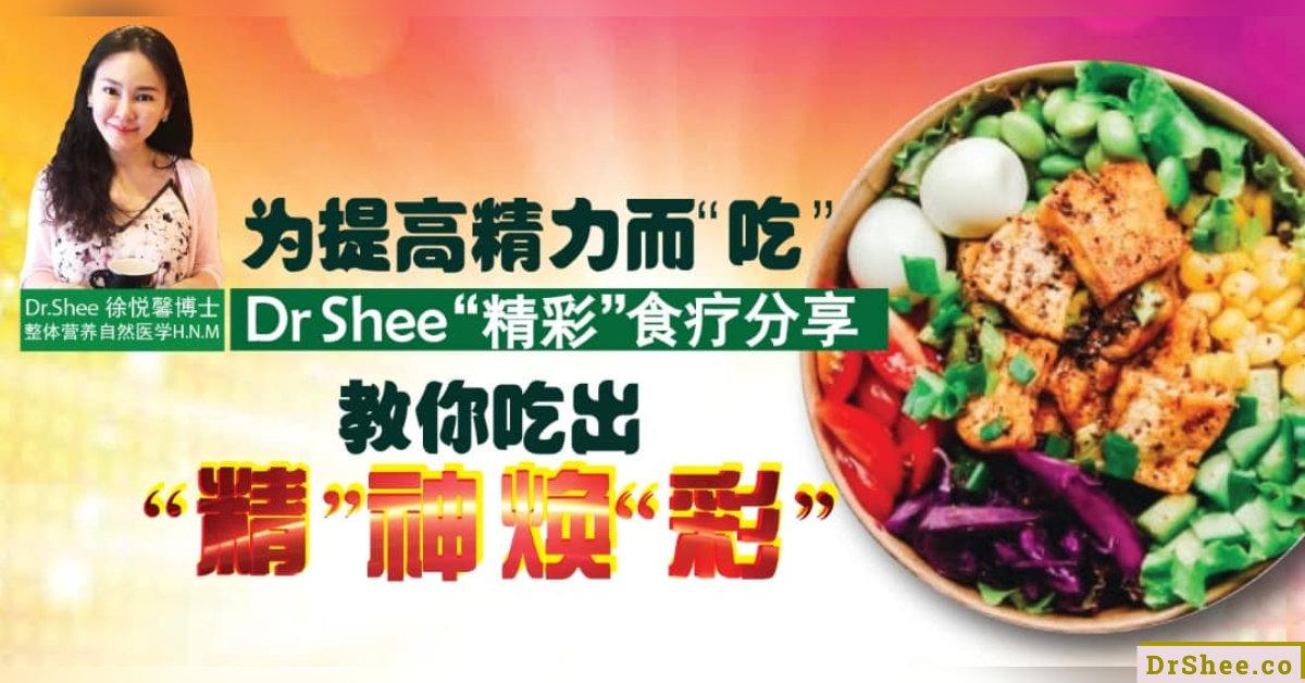 食疗养生 Dr Shee为提高精力而吃 食物是身体精力的最重要来源 好的食物可帮你提高精力及气色 Dr Shee 徐悦馨博士 整体营养自然医学 A00