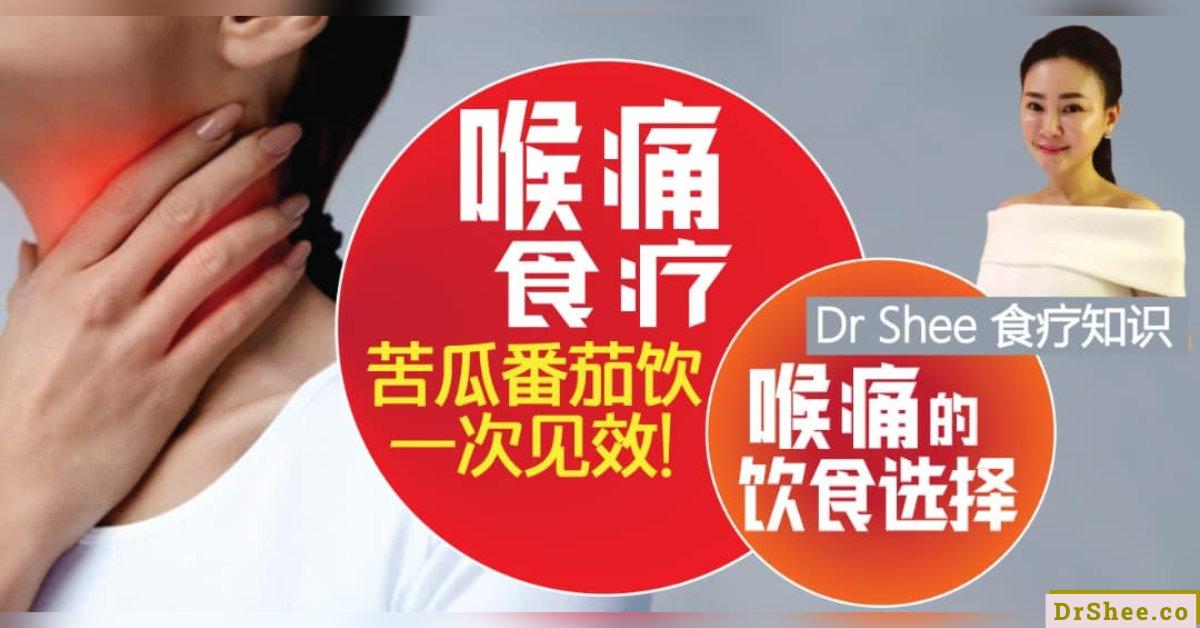 Dr Shee 食疗养生 喉痛食疗 苦瓜番茄饮 一次见效 喉痛的饮食选择 Dr Shee 徐悦馨博士 整体营养自然医学 A00