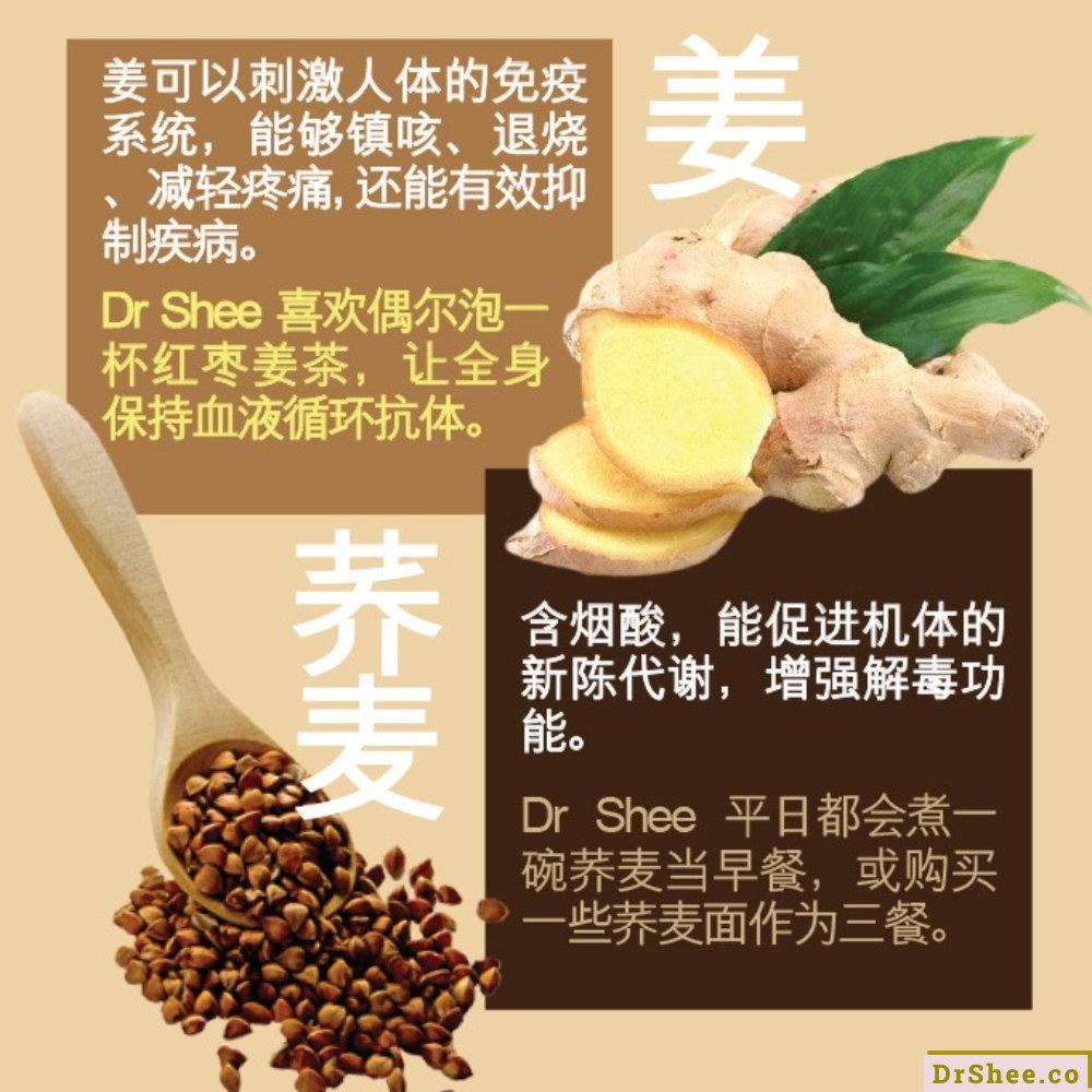 Dr Shee 食疗养生 提高免疫力食疗 Dr Shee 公开个人最爱的不生病食材 Dr Shee 徐悦馨博士 整体营养自然医学 A01