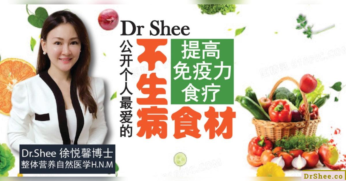 Dr Shee 食疗养生 提高免疫力食疗 Dr Shee 公开个人最爱的不生病食材 Dr Shee 徐悦馨博士 整体营养自然医学 A00