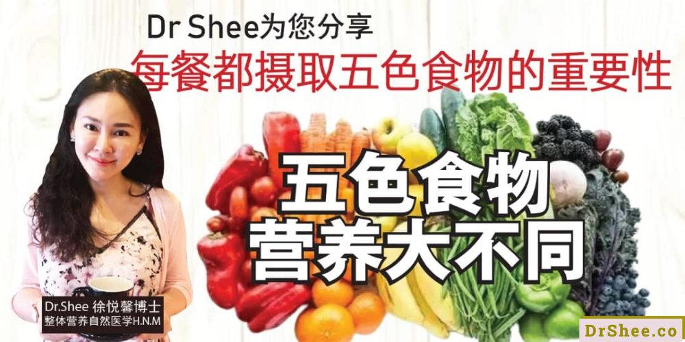 食疗养生 Dr Shee 每餐都摄取五色食物的重要性 Dr Shee 徐悦馨博士 整体营养自然医学 A01