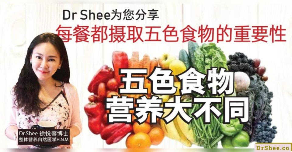食疗养生 Dr Shee 每餐都摄取五色食物的重要性 Dr Shee 徐悦馨博士 整体营养自然医学 A00