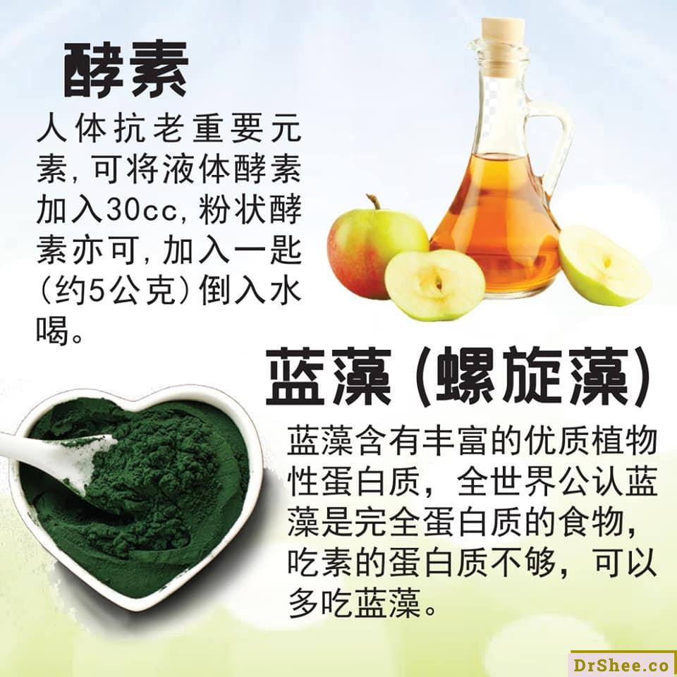 32食疗养生 Dr Shee 每天必吃食疗秘方 个人预防衰老的食疗秘方 Dr Shee 徐悦馨博士 整体营养自然医学 A01