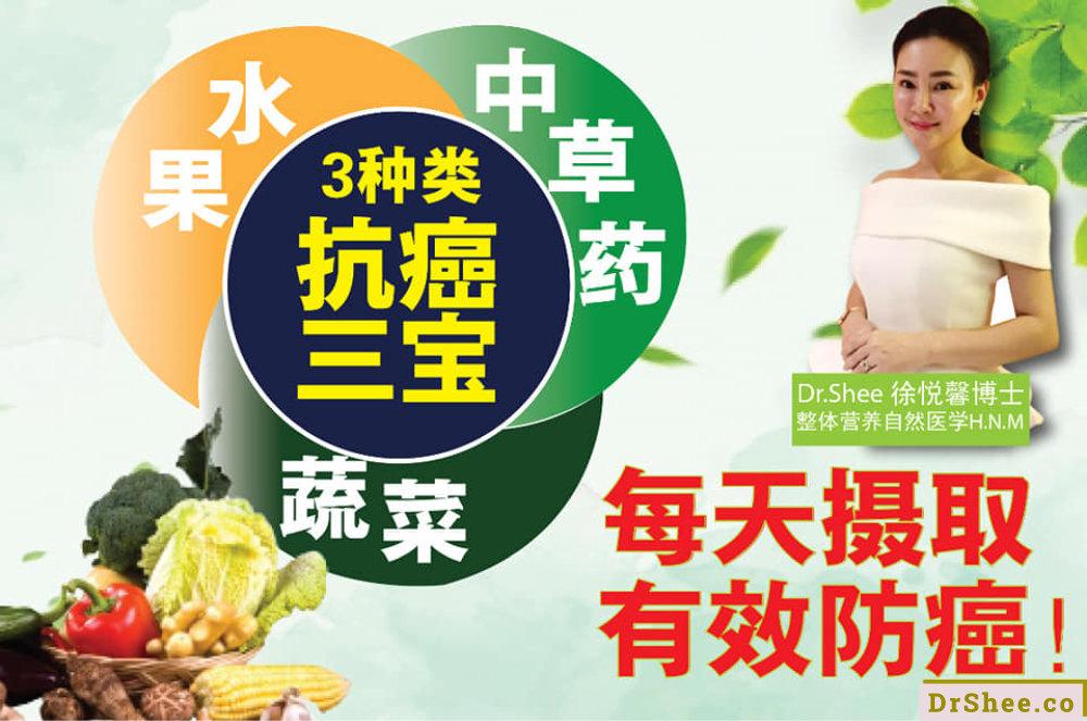 食疗养生 Dr Shee 三种类水果 蔬菜 中草药的抗癌三宝 每天摄取有效防癌 Dr Shee 徐悦馨博士 整体营养自然医学 A01