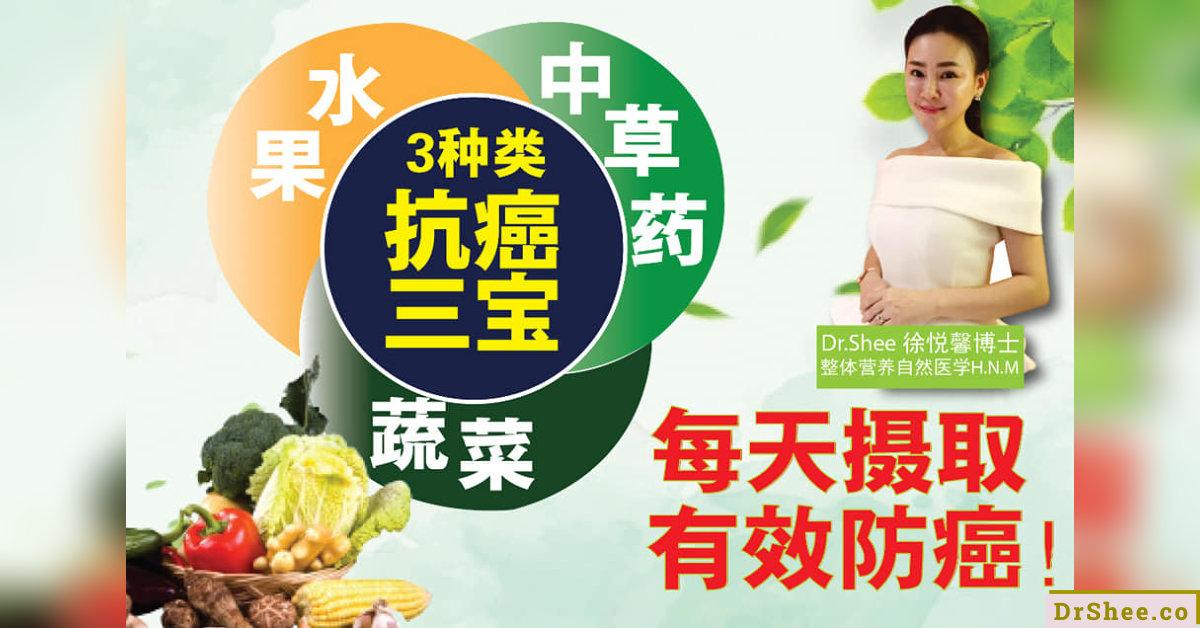 食疗养生 Dr Shee 三种类水果 蔬菜 中草药的抗癌三宝 每天摄取有效防癌 Dr Shee 徐悦馨博士 整体营养自然医学 A00