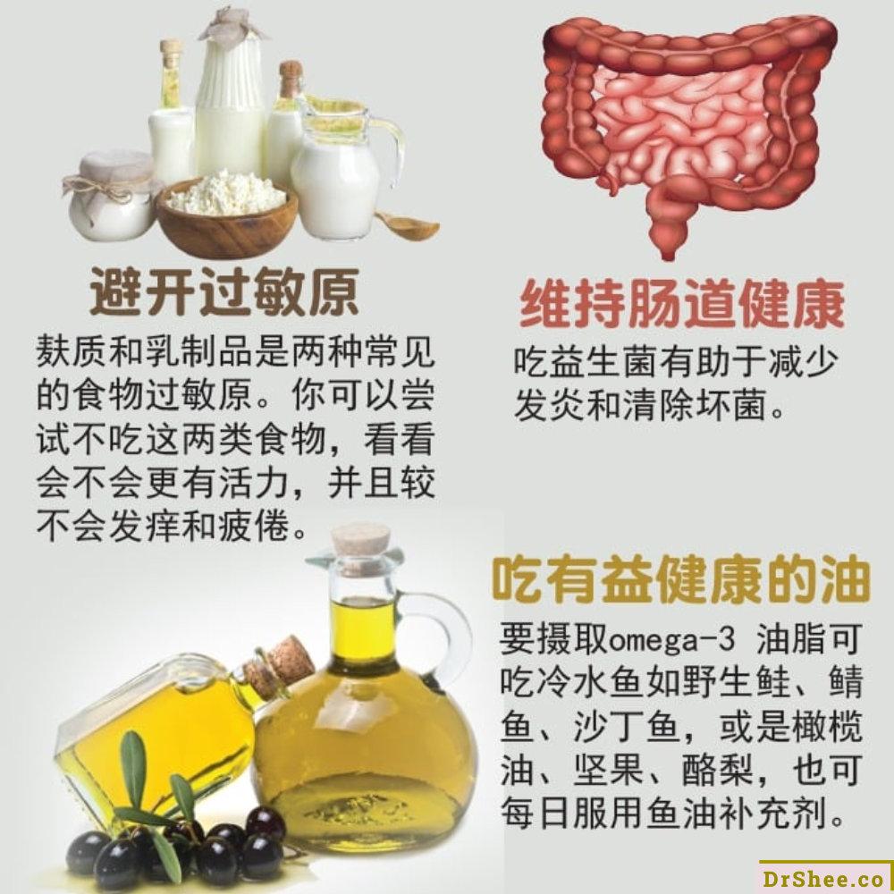 食疗养生 Dr Shee 五招抗發炎 为身体加保 慢性發炎是老化及癌症的因素 Dr Shee 徐悦馨博士 整体营养自然医学 A03