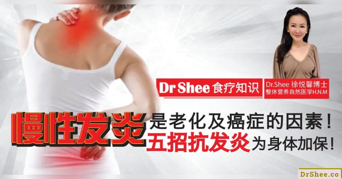 食疗养生 Dr Shee 五招抗發炎 为身体加保 慢性發炎是老化及癌症的因素 Dr Shee 徐悦馨博士 整体营养自然医学 A00