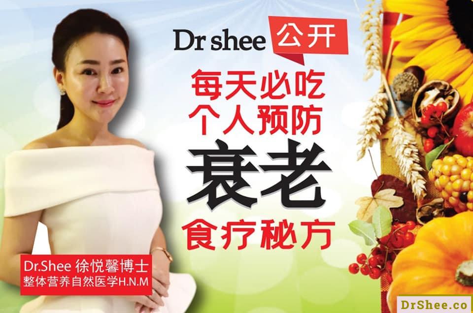 食疗养生 Dr Shee 每天必吃食疗秘方 个人预防衰老的食疗秘方 Dr Shee 徐悦馨博士 整体营养自然医学 A01