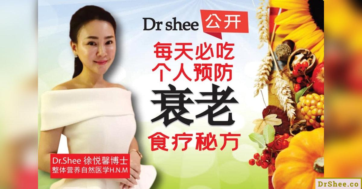 食疗养生 Dr Shee 每天必吃食疗秘方 个人预防衰老的食疗秘方 Dr Shee 徐悦馨博士 整体营养自然医学 A00