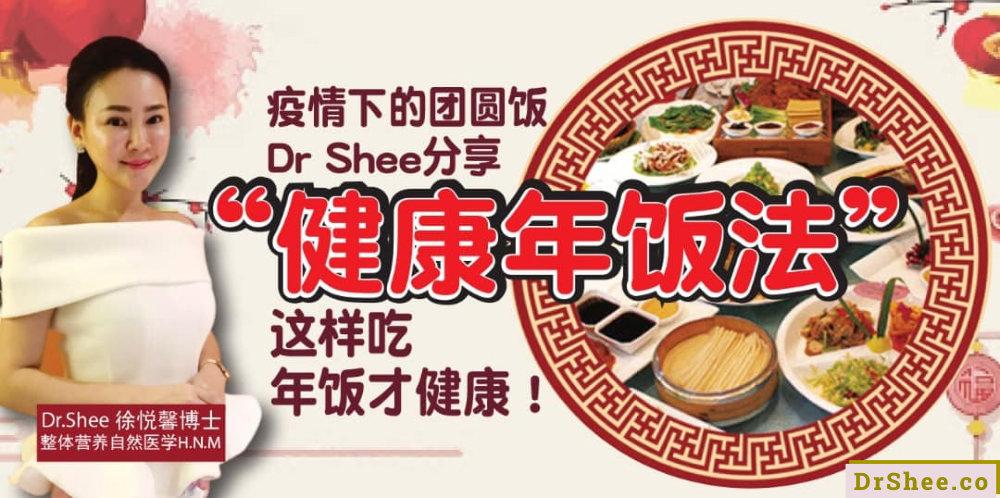 Dr Shee 分享 健康年饭法 这样吃年饭才健康 疫情下的团圆饭 Dr Shee 徐悦馨博士 整体营养自然医学 A01