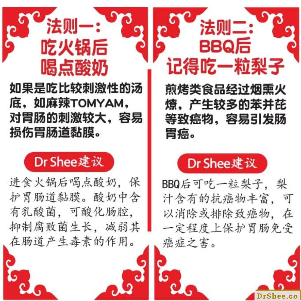 Dr Shee 分享 健康年饭法 这样吃年饭才健康 疫情下的团圆饭 Dr Shee 徐悦馨博士 整体营养自然医学 A02