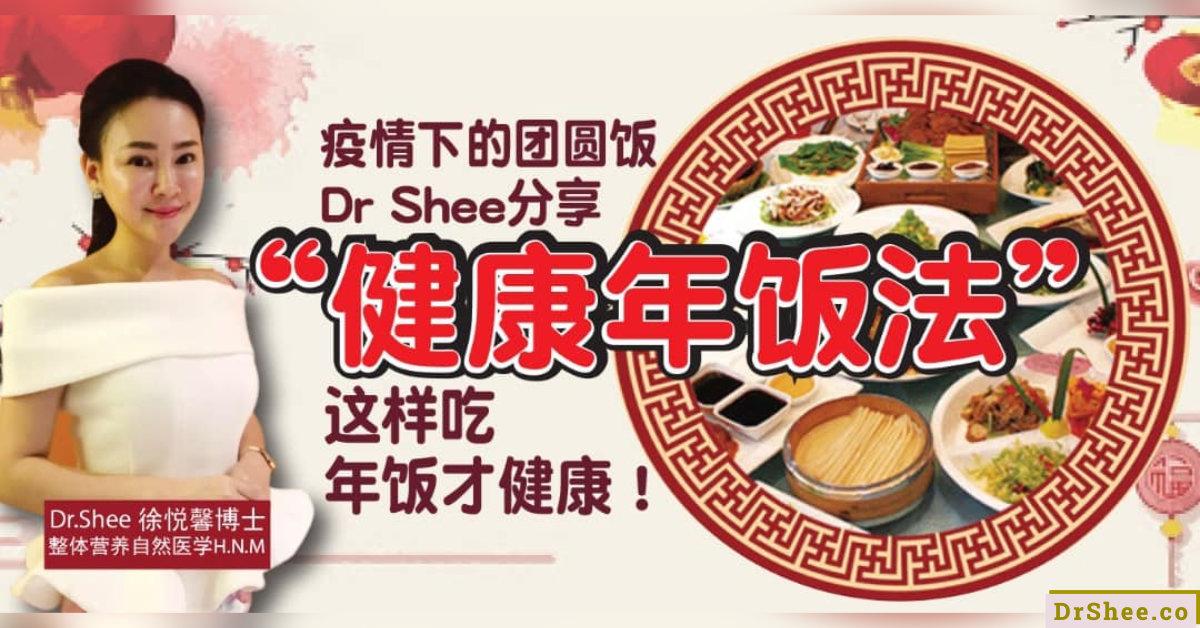 Dr Shee 分享 健康年饭法 这样吃年饭才健康 疫情下的团圆饭 Dr Shee 徐悦馨博士 整体营养自然医学 A00
