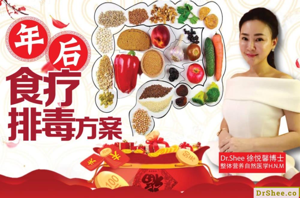 Dr Shee 分享 年后食疗排毒方案 黑木耳粥 苹果茶 红薯蜜糖饮 Dr Shee 徐悦馨博士 整体营养自然医学 A01