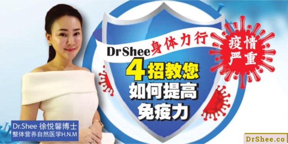 Dr Shee 身体力行4招教您如何提高免疫力 每天锻炼这四招 让您抗疫强身 Dr Shee 徐悦馨博士 整体营养自然医学 A01