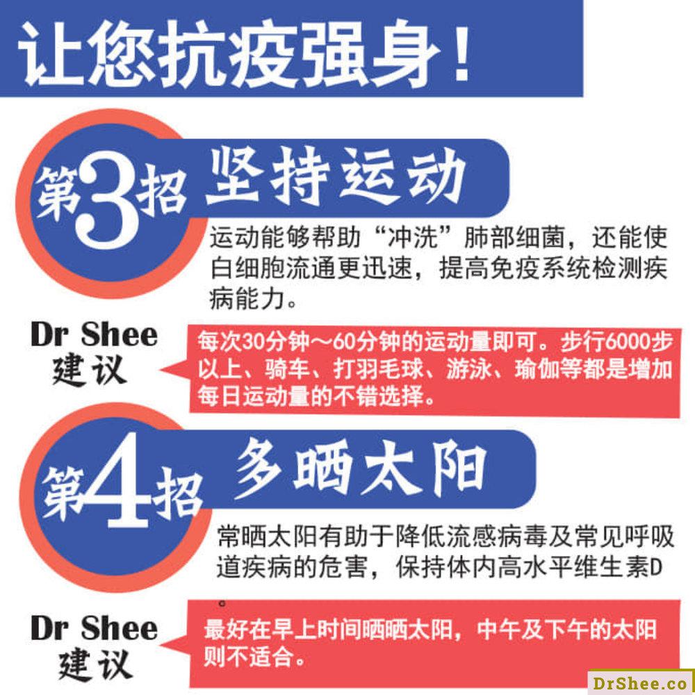Dr Shee 身体力行4招教您如何提高免疫力 每天锻炼这四招 让您抗疫强身 Dr Shee 徐悦馨博士 整体营养自然医学 A03