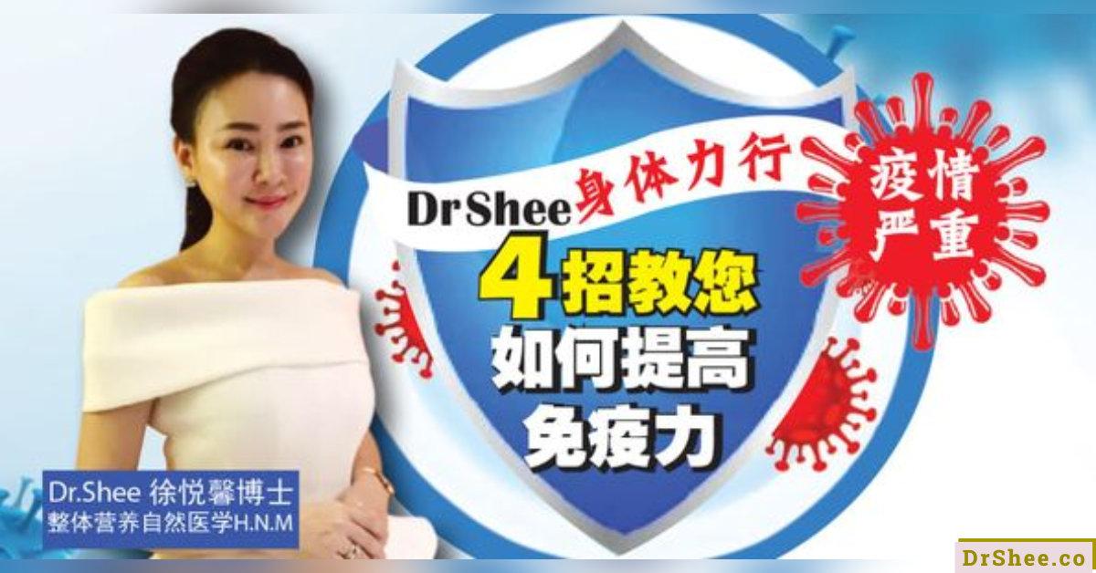 Dr Shee 身体力行4招教您如何提高免疫力 每天锻炼这四招 让您抗疫强身 Dr Shee 徐悦馨博士 整体营养自然医学 A00