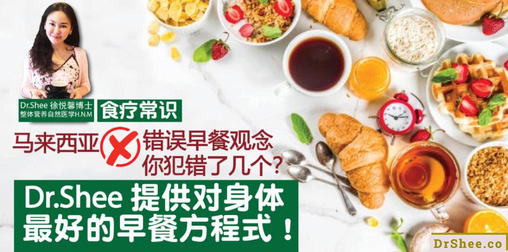 Dr Shee 食疗养生 马来西亚的错误早餐观念 Dr Shee 提供对身体最好的早餐方程式 Dr Shee 徐悦馨博士 整体营养自然医学 A01