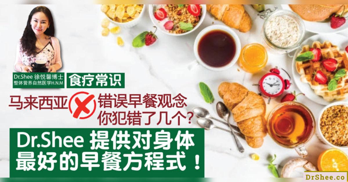 Dr Shee 食疗养生 马来西亚的错误早餐观念 Dr Shee 提供对身体最好的早餐方程式 Dr Shee 徐悦馨博士 整体营养自然医学 A00