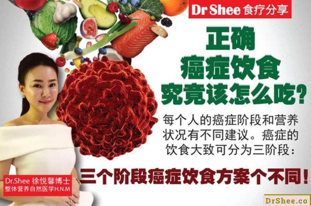 食疗养生 Dr Shee 正确的癌症饮食究竟该怎麽吃 Dr Shee 徐悦馨博士 整体营养自然医学 A01
