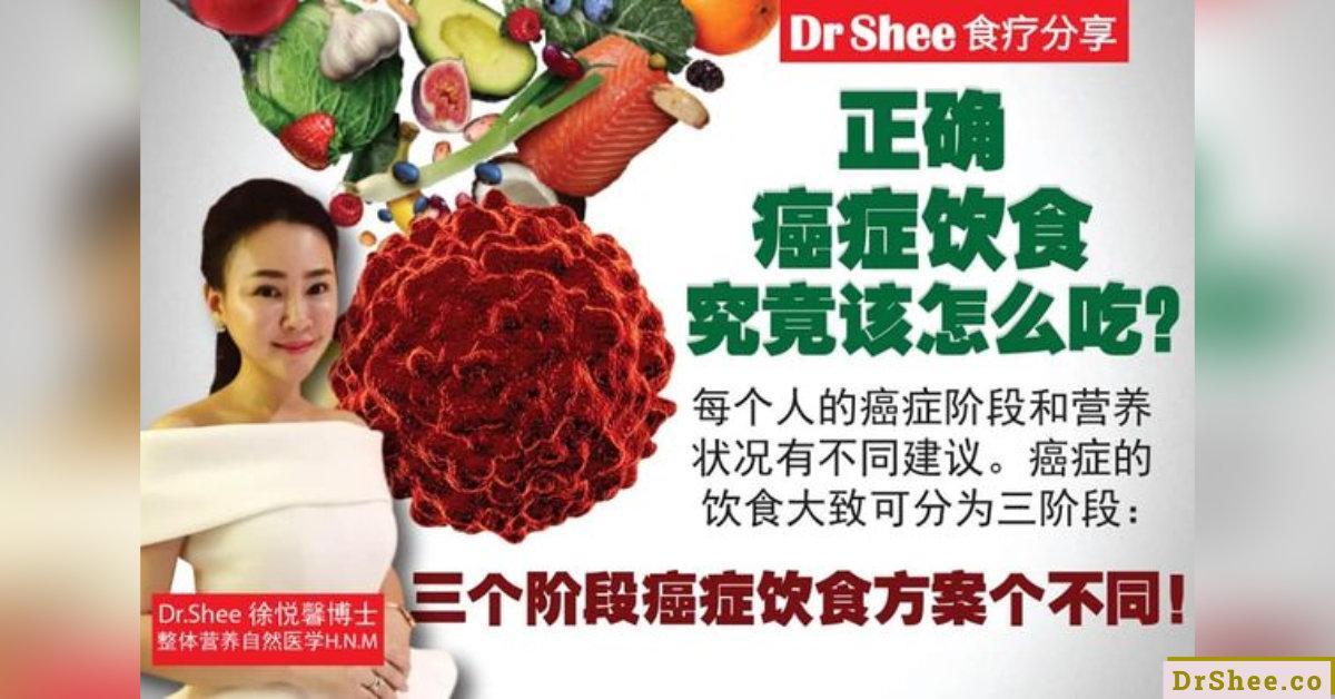 食疗养生 Dr Shee 正确的癌症饮食究竟该怎麽吃 Dr Shee 徐悦馨博士 整体营养自然医学 A00